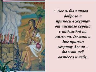 Авель был нрава доброго и приносил жертву от чистого сердца с надеждой на ми
