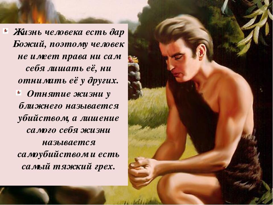Жизнь – дар Божий Жизнь человека есть дар Божий, поэтому человек не имеет пра...