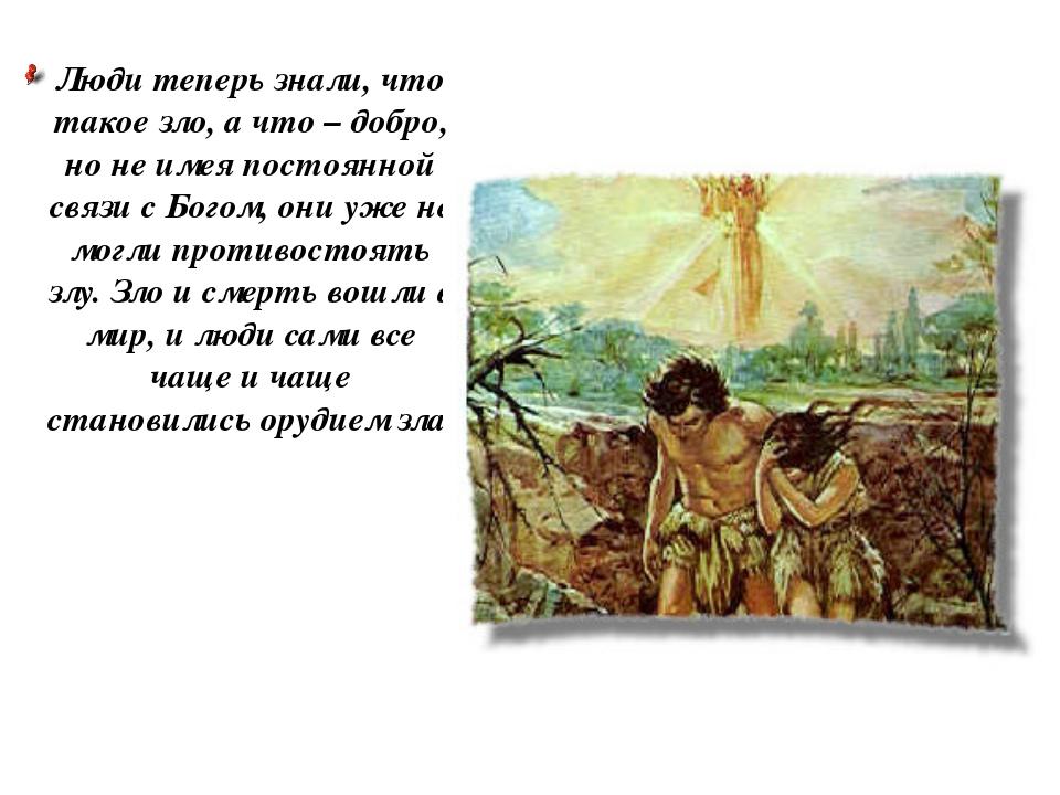 Люди теперь знали, что такое зло, а что – добро, но не имея постоянной связи...
