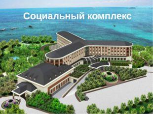Социальный комплекс Рябова Л.Н.