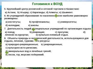 Готовимся к ВОУД 5. Крупнейший центр розничной и оптовой торговли в Казахстан