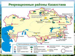 Рекреационные районы Казахстана