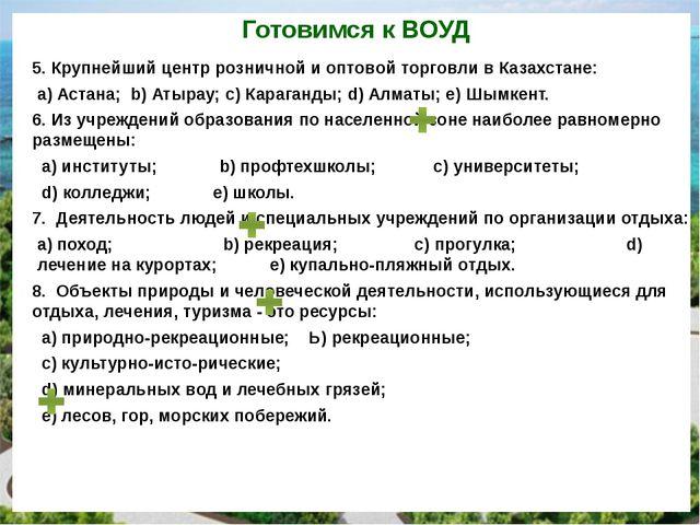 Готовимся к ВОУД 5. Крупнейший центр розничной и оптовой торговли в Казахстан...