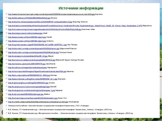Источники информации http://www.first-americans.spb.ru/wp-content/uploads/201...