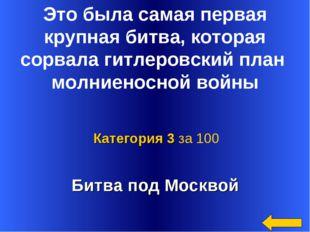 Битва под Москвой Категория 3 за 100 Это была самая первая крупная битва, ко