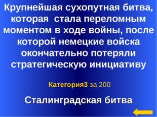 Сталинградская битва Категория3 за 200 Крупнейшая сухопутная битва, которая
