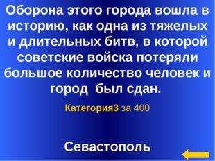 Севастополь Категория3 за 400 Оборона этого города вошла в историю, как одна