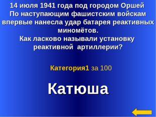 14 июля 1941 года под городом Оршей По наступающим фашистским войскам впервые