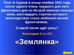 «Землянка» Категория 4 за 400 Поэт А.Сурков в конце ноября 1941 года после од
