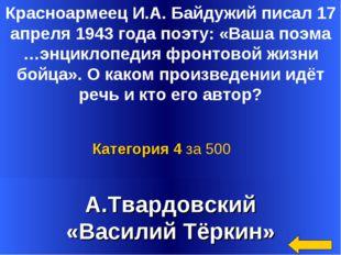 А.Твардовский «Василий Тёркин» Категория 4 за 500 Красноармеец И.А. Байдужий