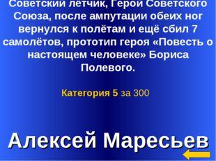 Алексей Маресьев Категория 5 за 300 Советский лётчик, Герой Советского Союза,