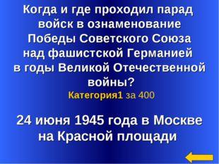 Когда и где проходил парад войск в ознаменование Победы Советского Союза над