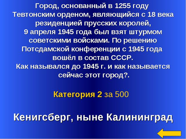 Город, основанный в 1255 году Тевтонским орденом, являющийся с 18 века резиде...