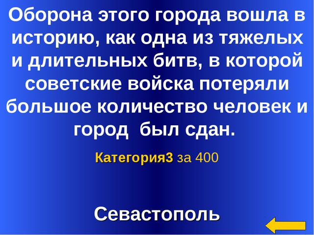 Севастополь Категория3 за 400 Оборона этого города вошла в историю, как одна...