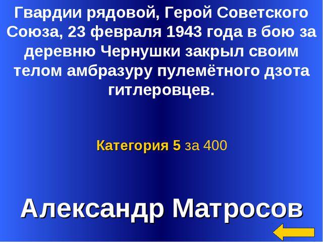 Александр Матросов Категория 5 за 400 Гвардии рядовой, Герой Советского Союза...