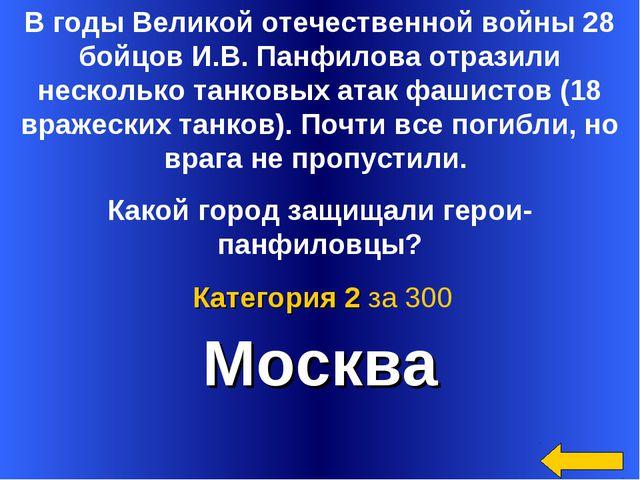 Москва Категория 2 за 300 В годы Великой отечественной войны 28 бойцов И.В. П...