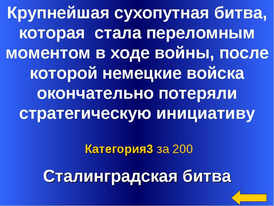 Сталинградская битва Категория3 за 200 Крупнейшая сухопутная битва, которая ...