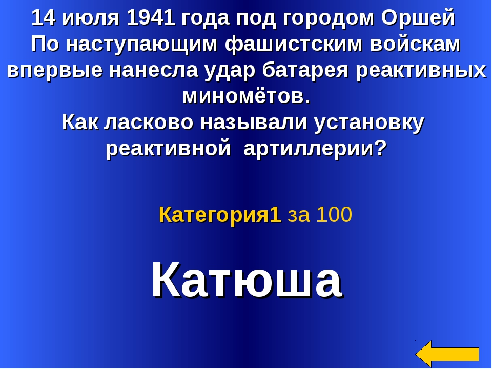 14 июля 1941 года под городом Оршей По наступающим фашистским войскам впервые...