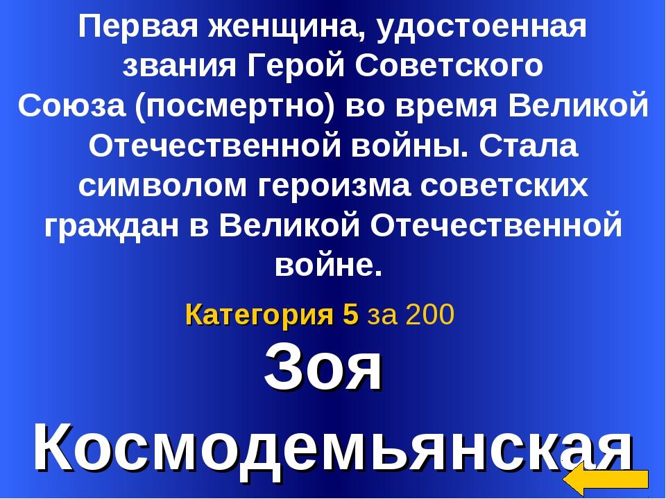 Зоя Космодемьянская Категория 5 за 200 Первая женщина, удостоенная званияГер...