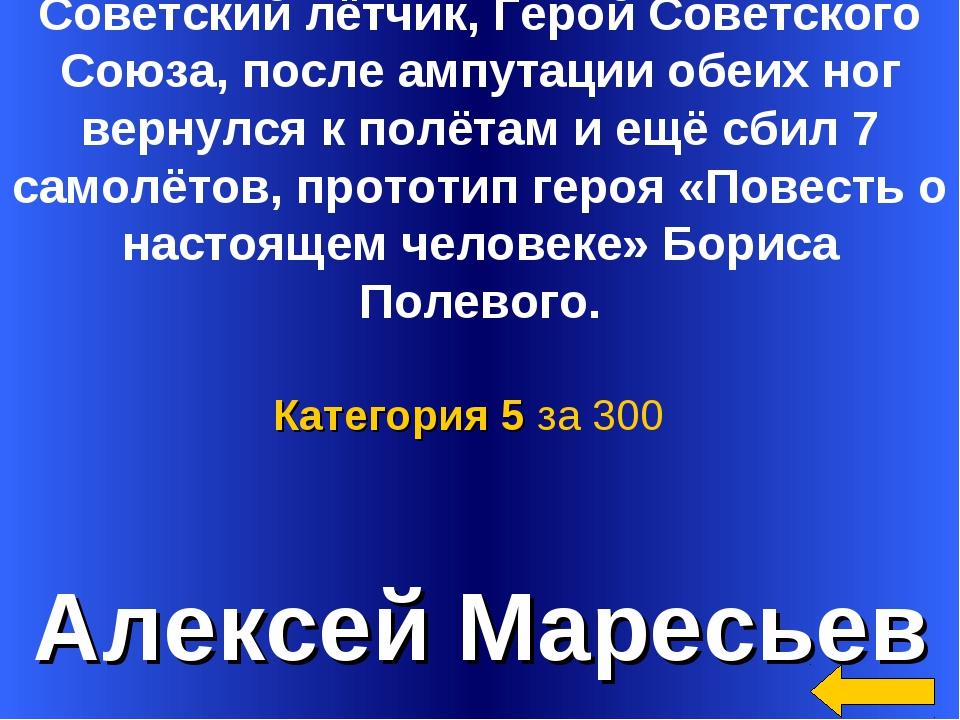Алексей Маресьев Категория 5 за 300 Советский лётчик, Герой Советского Союза,...