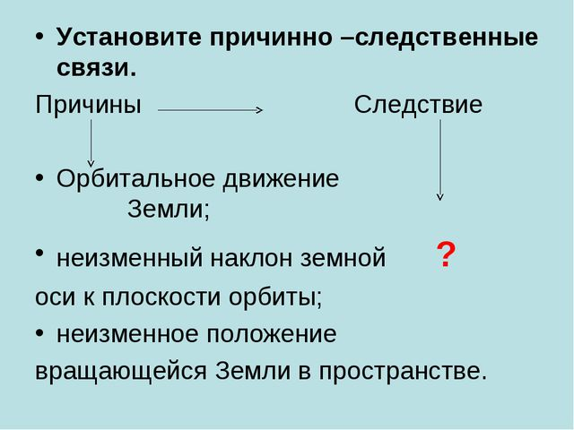 Установите причинно –следственные связи. Причины Следствие Орбитальное движен...