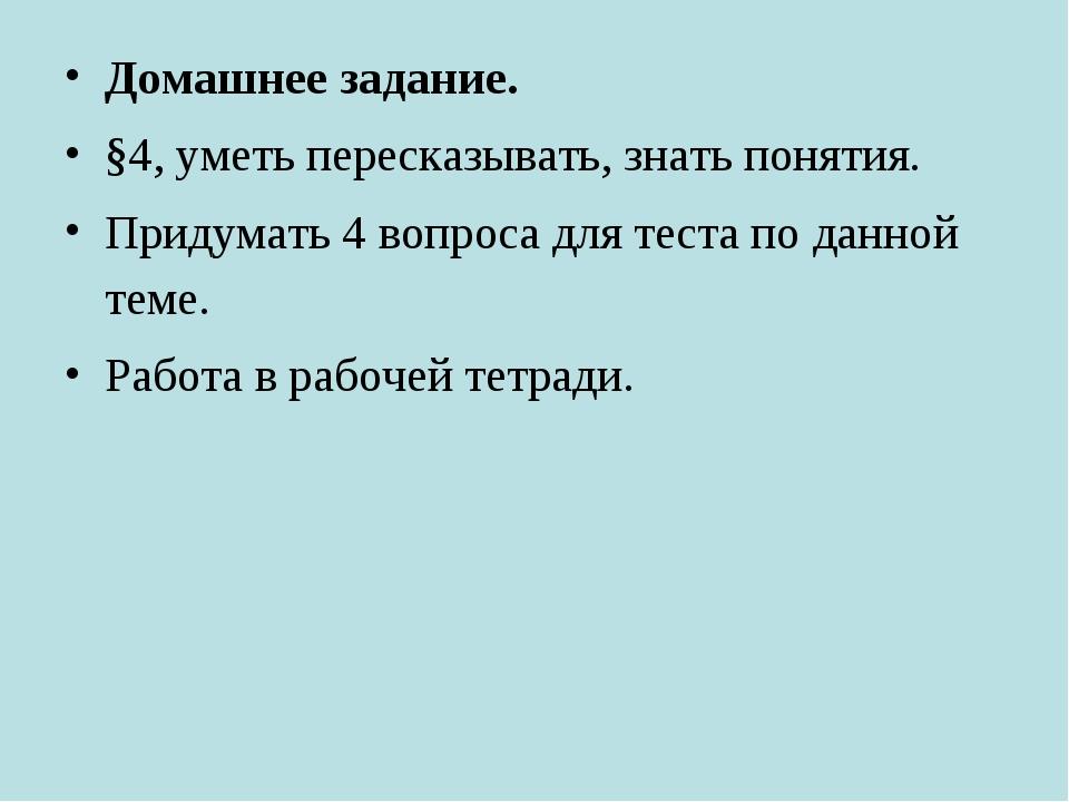 Домашнее задание. §4, уметь пересказывать, знать понятия. Придумать 4 вопроса...