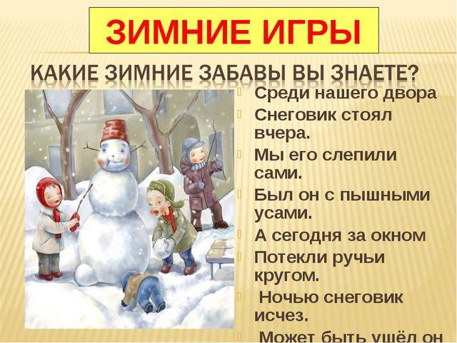 Среди нашего двора Снеговик стоял вчера. Мы его слепили сами. Был он с пышным...