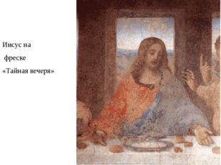 Иисус на фреске «Тайная вечеря»