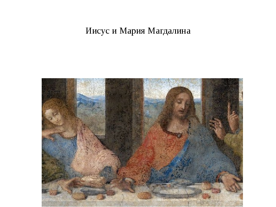 Иисус и Мария Магдалина