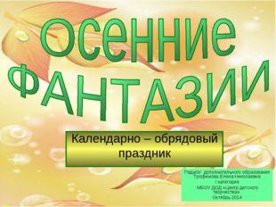 Педагог дополнительного образования Трофимова Елена Николаевна I категория МБ