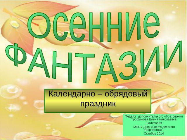 Педагог дополнительного образования Трофимова Елена Николаевна I категория МБ...
