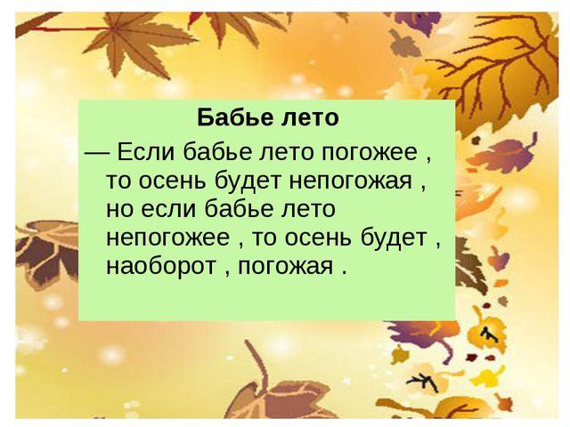 Бабье лето — Если бабье лето погожее , то осень будет непогожая , но если ба...