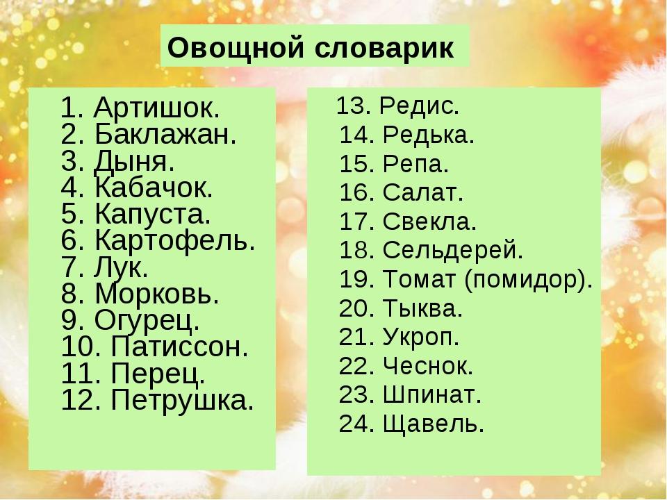 1. Артишок. 2. Баклажан. 3. Дыня. 4. Кабачок. 5. Капуста. 6. Картофель. 7. Л...