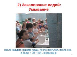 2) Закаливание водой: Умывание после каждого приема пищи, после прогулки, пос