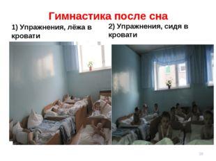 Гимнастика после сна 1) Упражнения, лёжа в кровати 2) Упражнения, сидя в кро