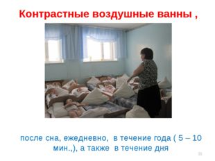 Контрастные воздушные ванны , после сна, ежедневно, в течение года ( 5 – 10