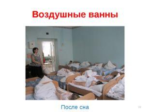 Воздушные ванны После сна * После сна