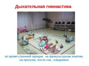 Дыхательная гимнастика во время утренней зарядки, на физкультурном занятии,