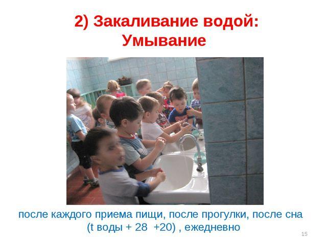 2) Закаливание водой: Умывание после каждого приема пищи, после прогулки, пос...