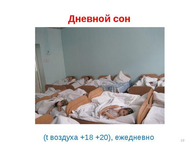 Дневной сон (t воздуха +18 +20), ежедневно * (t воздуха +18 +20), ежедневно