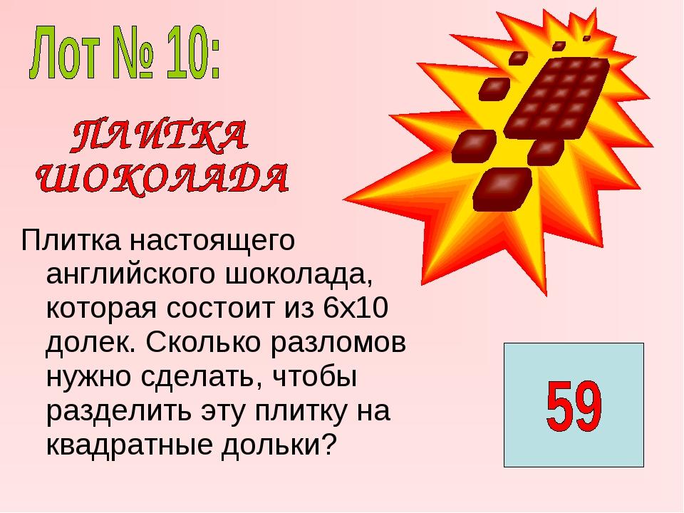 Плитка настоящего английского шоколада, которая состоит из 6х10 долек. Скольк...