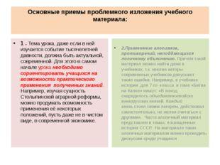 Основные приемы проблемного изложения учебного материала: 1 .Тема урока, даж