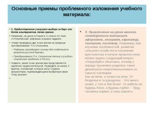 Основные приемы проблемного изложения учебного материала: 3. Предоставление у