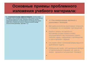 Основные приемы проблемного изложения учебного материала: 5.Сознательный вы