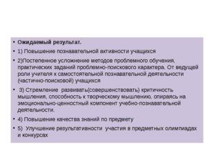 Ожидаемый результат. 1) Повышение познавательной активности учащихся 2)Пост