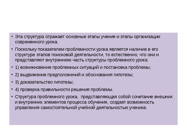 Эта структура отражает основные этапы учения и этапы организации современног...