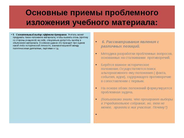 Основные приемы проблемного изложения учебного материала: 5.Сознательный вы...