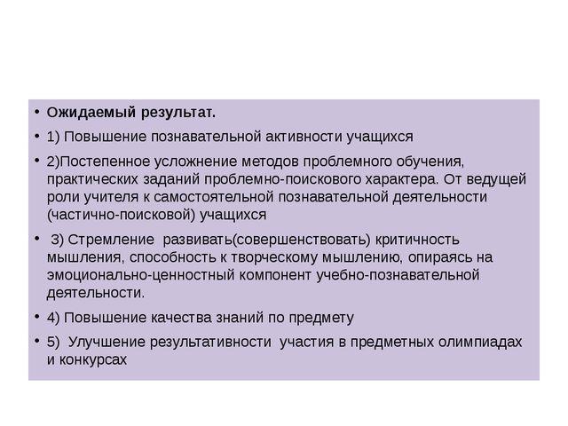 Ожидаемый результат. 1) Повышение познавательной активности учащихся 2)Пост...
