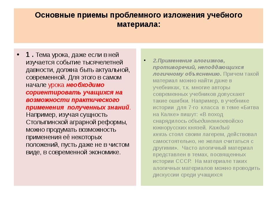 Основные приемы проблемного изложения учебного материала: 1 .Тема урока, даж...