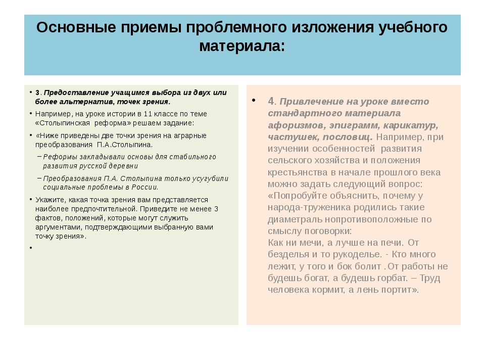 Основные приемы проблемного изложения учебного материала: 3. Предоставление у...